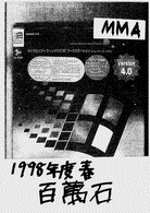 Booklet 1998a.png
