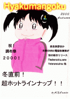 Booklet 2000b.png